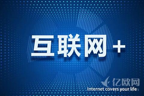 互联网+;互联网+行业;